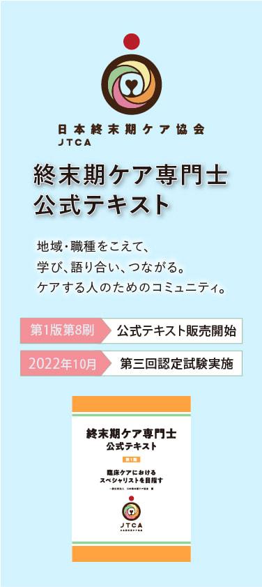 2020年4月JTCA公式テキスト販売